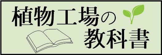 植物工場の教科書